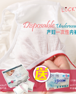 Lucky Disposable Panty