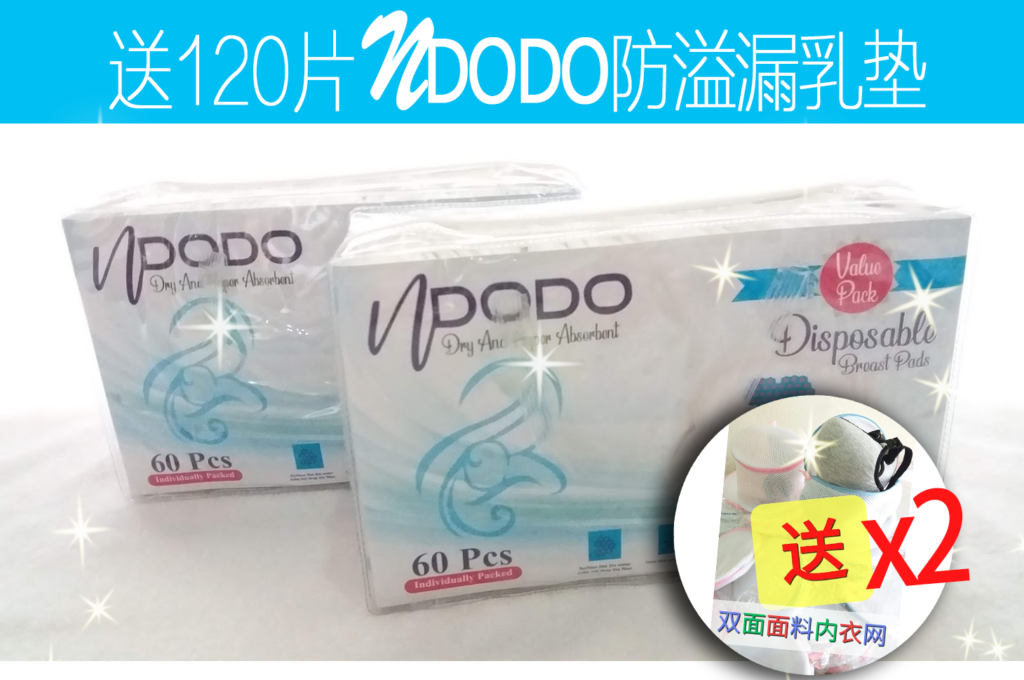 Free Gift Disposable Breast Pad