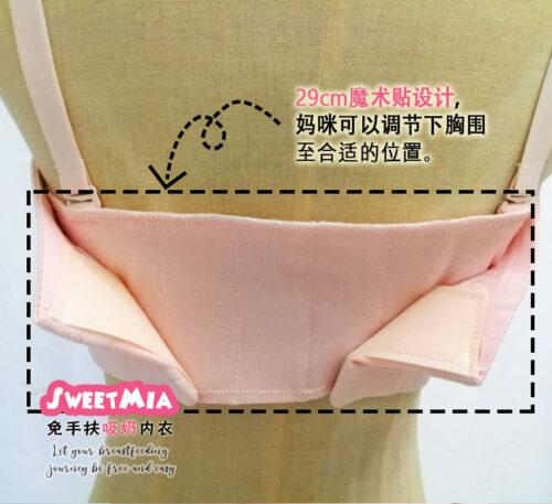 Sweetmia Hands Free Breast Pump Bra
